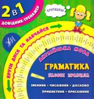 Зінов'єва Л. О. Англійська мова. Граматика. Базові правила 978-966-284-283-8