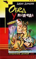Донцова Дарья Обед у людоеда 5-04-009548-1 5-699-17054-8