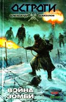 Шакилов Александр Война зомби 978-5-271-41939-3