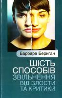 Беркган Барбара Шість способів звільнення від злости та критики 978-966-395-308-3
