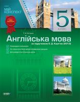 Кіктенко Т.М. Англійська мова. 5 клас (за підручником О. Д. Карп'юк)