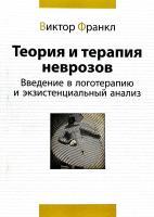Франкл Виктор Теория и терапия неврозов. Введение в логотерапию и экзистенциальный анализ 978-966-74-3325-3