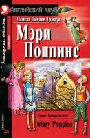 Памела Линдон Трэверс Мэри Поппинс. / Mary Poppins 978-5-8112-2575-0, 5-8112-2202-5