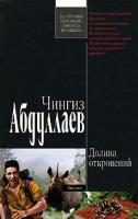 Чингиз Абдуллаев Долина откровений 978-5-699-25778-2