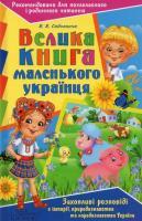 Садовнича Вікторія Велика книга маленького українця 978-966-14-4727-0