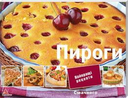 Тумко Ірина Пироги 978-617-7246-13-7