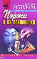 Татьяна Устинова Пороки и их поклонники 5-699-10473-9, 5-699-10474-7