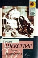 Шекспир Уильям Ромео и Джульетта 5-17-025571-3, 5-17-006355-5