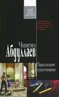 Чингиз Абдуллаев Параллельное существование 978-5-699-44899-9