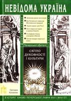 Кагамлик С. Світло духовності і культури (3 історії Києво-Печерської лаври XVII-XVIII ст.) 978-966-1530-07-1