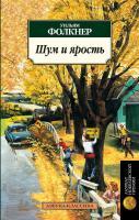 Фолкнер Уильям Шум и ярость 978-5-389-01363-6