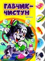 Сонечко Ірина Гавчик-чистун. (картонка)