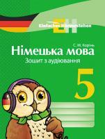 Корінь С.М. Німецька мова. 5 клас: зошит з аудіювання