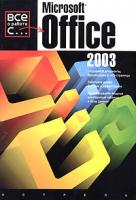 Лаури Ульрих Microsoft Office 2003 5-17-031845-6, 5-271-12189-5, 0-07-222937-3