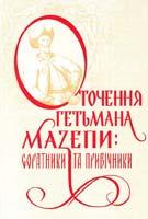Павленко С. О. Оточення гетьмана Мазепи: соратники та прибічники 978-966-518-524-6