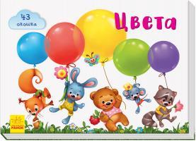 Тищенко Е.В. Окошки для крошки. Цвета