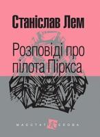 Лем Станіслав Розповіді про пілота Піркса : цикл 978-966-10-4921-4