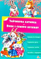 Тумко Ірина Зайчикова хатинка. Вовк і семеро козенят 978-617-594-992-4