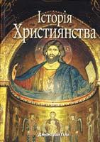 Гіля Джонатан Історія християнства 978-617-5690-13-0
