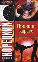 Данил Корецкий Принцип карате 978-5-17-039776-1, 978-5-271-15053-1