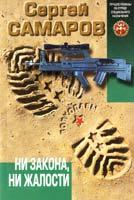 Самаров Сергей Ни закона, ни жалости 978-5-699-69916-2