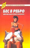 О. А. Шаповалова Бес в ребро, или Секс для зрелого возраста 5-222-03105-5