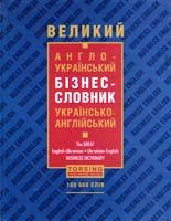 Кравченко Н. Великий англо-український, українсько-англійський бізнес-словник 978-966-404-929-7