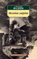 Фадеев Александр Молодая гвардия 978-5-389-12628-2