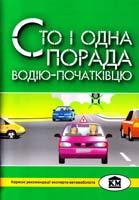 Донічев Ігор Сто і одна порада водію-початківцю 978-617-538-256-1