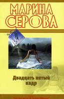 Марина Серова Двадцать пятый кадр 978-5-699-39514-9