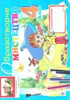Образотворче мистецтво. Альбом-посібник. 4 клас. 978-966-10-1699-5