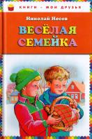 Носов Николай Веселая семейка 978-5-699-49868-0