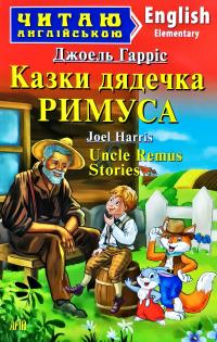 Гарріс Джоель Казки дядечка Римуса = Uncle Remus Stories 978-966-498-674-5
