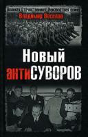 Владимир Веселов Новый антиСуворов 978-5-699-32204-6