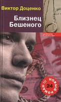 Виктор Доценко Близнец Бешеного 5-94663-366-х