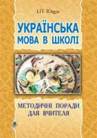 Ющук Іван Пилипович Українська мова в школі : методичні поради для вчителя 978-966-10-2925-4