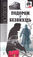 Волков Олексій Подорож у безвихідь 978-966-10-4530-8
