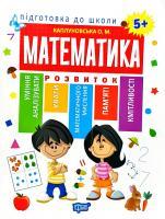 Каплуновська Олена Математика 5+ 978-966-939-526-9