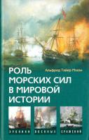 Альфред Тайер Мэхан Роль морских сил в мировой истории 978-5-9524-3590-2