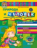 Федиенко Василий, Волкова Юлия Природа и человек 978-966-429-358-4