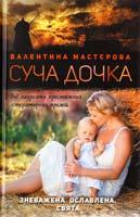 Мастєрова Валентина Суча дочка 978-966-14-8776-4