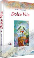 Марія Микицей Dolce Vita 978-617-7411-52-8