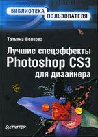 ТатьянаВолкова Лучшие спецэффекты Photoshop CS3 для дизайнера 978-5-91180-792-4