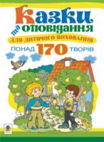 Паронова Віра Іванівна Казки та оповідання для дитячого виховання. 978-966-10-0996-6