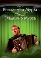 Власов Віктор Петрович Грає Володимир Мурза. Випуск 1 979-0-707579-62-6