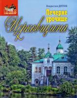 Дятлов Владислав Печерне урочище Церковщина 978-966-06-0690-6