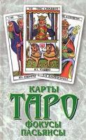 Карты Таро: Фокусы. Пасьянсы 985-14-0877-8