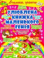 Укладач Т. В. Гладка Улюблена книжка маленького генія 978-617-08-0179-1