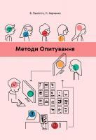 Володимир Паніотто, Наталія Харченко Методи опитування 978-966-518-721-9