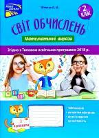 Шевчук Л. Світ обчислень. Математичні вирази 2 клас 978-617-7385-93-5